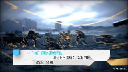 """""""牛蛙""""机甲大战外星军队 科幻FPS《俄罗斯2055》新预告"""