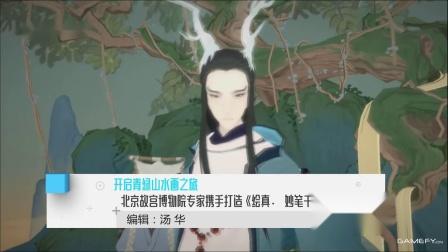 北京故宫博物院专家携手打造《绘真.妙笔千山》推出 iOS版本