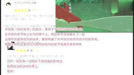 外国人看国漫大鱼海棠,评论不输于日本动漫作