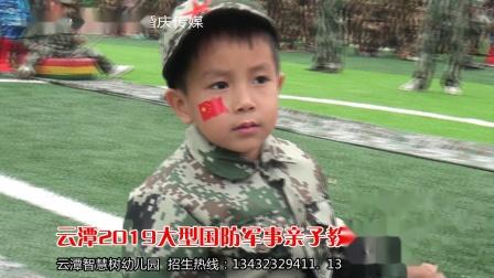 云潭智慧树幼儿园2019大型国防军事亲子教育活动