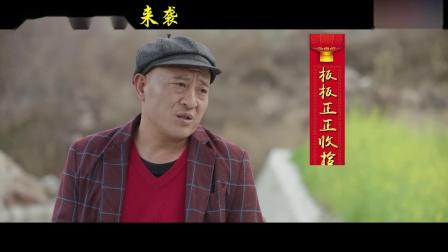乡村爱情11 先导预告 国产横剧春节特供,东北三巨头爆笑来袭
