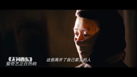 无问西东(片段)黄晓明给章子怡快递护肤品表达爱意