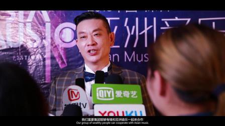 亚洲音乐盛典中国深圳——VGI富豪集团媒体专访3