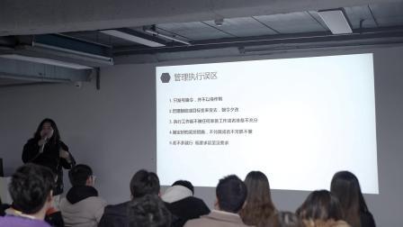 2019景德镇管理中层培训班第三课:赢在执行力【周经理分享】