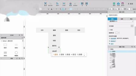 13_下拉菜单【北京尚学堂·百战程序员】