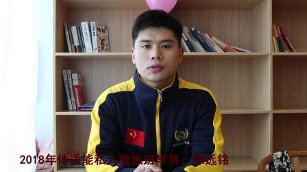 阿斯诺健身学院2018年明星私人教练班毕业学员陈远铭