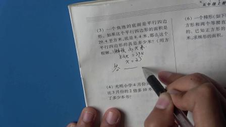 青岛版小学数学五年级上册配套总复习讲解三