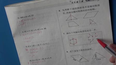 青岛版小学数学五年级上册配套总复习讲解二