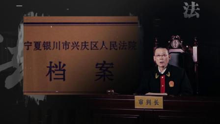 银川市兴庆区人民法院档案宣传片