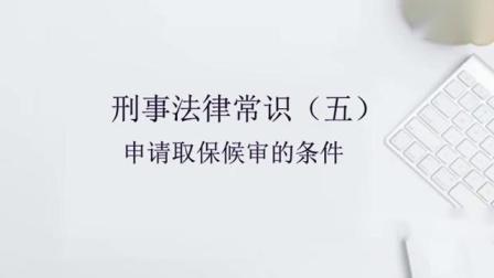 江成天津律师事务所讲述刑事中申请取保候审的条件