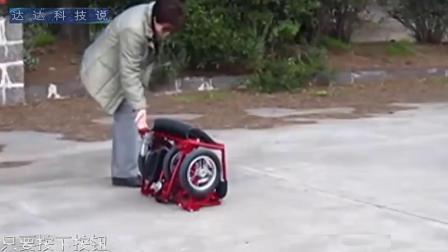 牛人发明出会变形的电动车,一键折叠只需10秒,