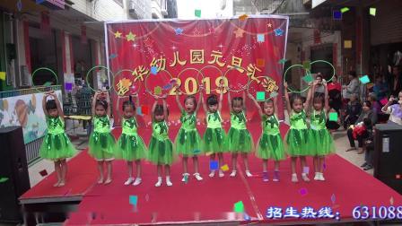 春华幼儿园2019 元旦文艺汇演 修改高清