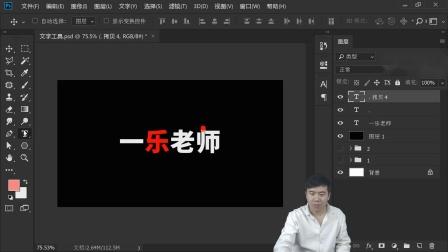 PS CC 2018基础入门教程 8、文字工具(3)