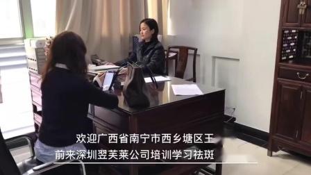 广西南宁市西乡塘区加盟商王女士前来深圳翌芙莱公司培训学习