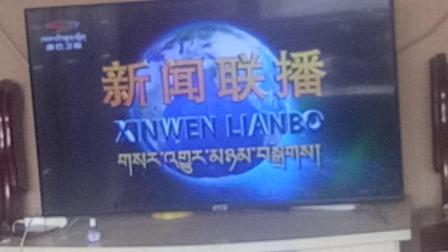 四川康巴藏语卫视央视新闻联播片头(藏语版)