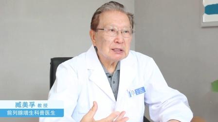 济南九龙泌尿专科医院臧美孚教授讲:前列腺增生夜尿多是什么原因?