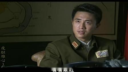 剧情战争革命电视剧大全《虎胆雄心》