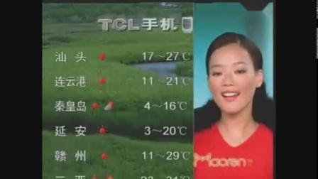 天气预报片尾(20031025)