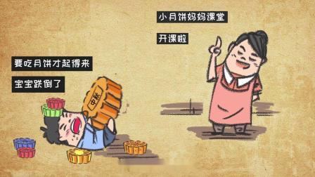 【中秋节】吃了这么久的月饼,你知道吃月饼的来历吗?