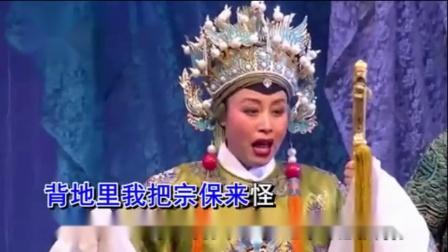 豫剧《辕门斩子》一进帐-伴奏  刘忠河