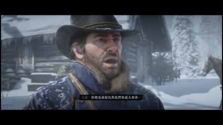 (正哥)荒野大镖客2流程解说【第二期】