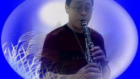 黑管演奏 北风吹