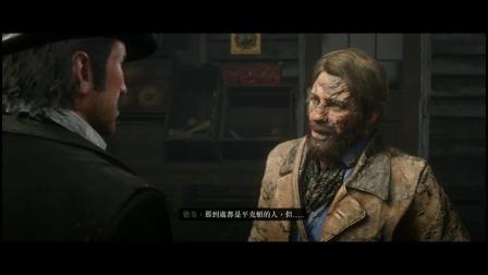 (正哥)荒野大镖客2流程解说【第五期】