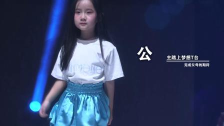 2019秀场偶像国际儿童时装周MV-回家