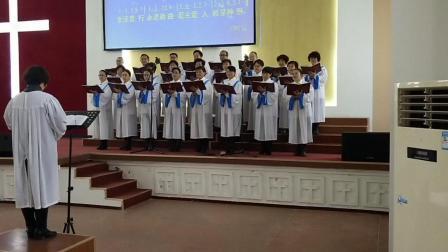 135颂主声音歌---牟平基督教会圣诗班献唱