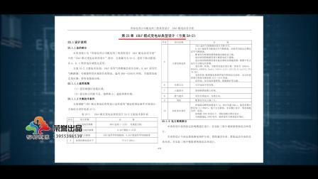 繁昌县梅冲台区宣传片2018