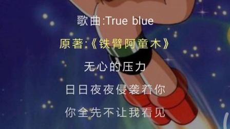 2003年《铁臂阿童木》主题曲中文版