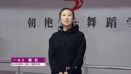 佳木斯朝艳(精修)舞蹈学校宣传片