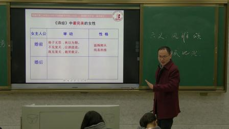 2018年下学期教学开放日_《氓》执教:王宸安