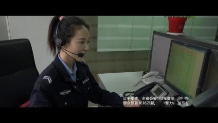 江西公安110宣传片送审四稿.