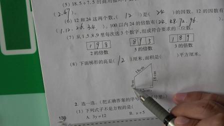 青岛版小学数学五年级上册新课堂同步期末检测二讲解