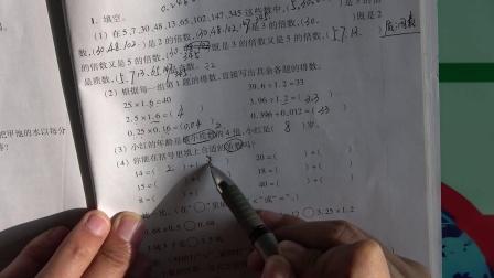 青岛版小学数学五年级上册新课堂同步整理复习一讲解