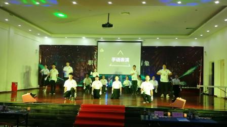 广东海洋大学职业经理人交流会爱心社手语表演-《你曾是少年》