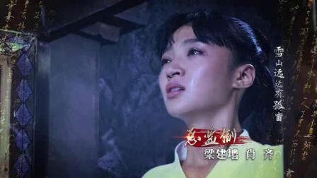 (神羽分享)电视剧:侠客行三版本主题曲