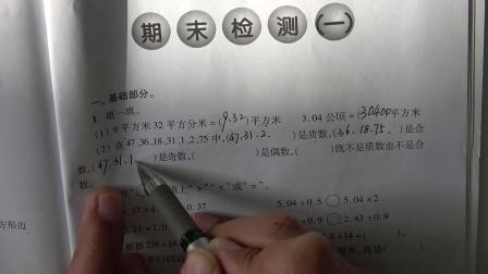 青岛版小学数学五年级上册新课堂同步期末检测一讲解
