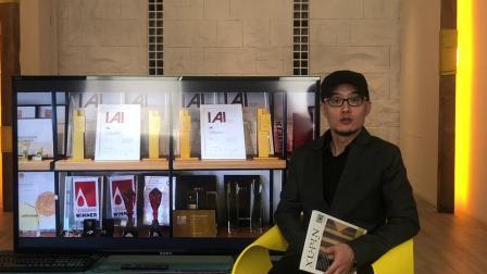 2018IAI最佳设计大奖获奖者蒋国兴获奖感言