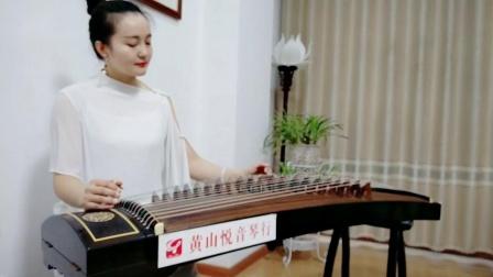 知否知否 古筝版  黄山徽州区悦音琴行