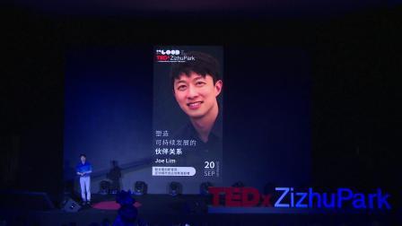 可持续行动 | Joe Lim@TEDx紫竹