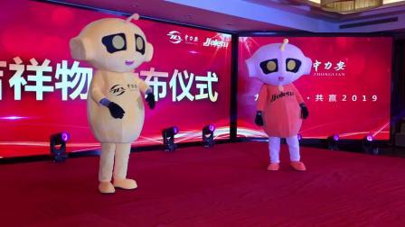 【中力安企业年会】吉祥物发布会开场劲舞