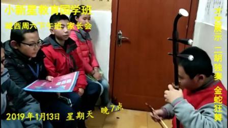 爱剪辑-左洋涛二胡独奏金蛇狂舞
