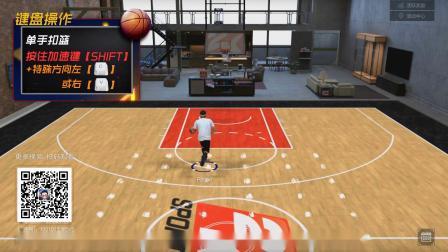 NBA2KOL2大P训练营第二期 上篮扣篮篇(欧洲步,花式扣篮,自抛自扣等)