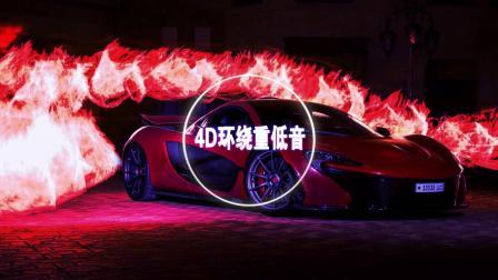 车载4D环绕电音:立体重低音虐翻你,开车别超速!