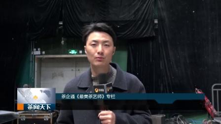 """与""""歌手""""同台!最美茶艺师场地大揭秘"""