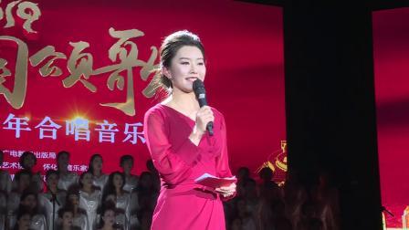 2019年怀化市新年合唱音乐会