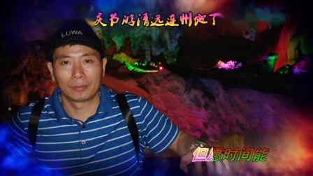 2018国庆节游清远连州地下河(二)