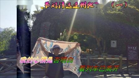 2018国庆节游清远连州地下河(一)